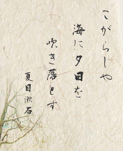 Thơ Haiku nổi tiếng Nhật Bản hn